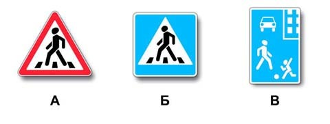 Значение и зона действия знака «Пешеходный переход»: 3 основные разновидности знака