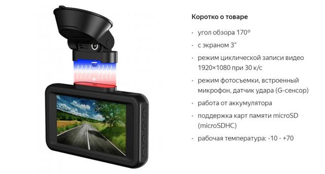 Видеорегистраторы автомобильные. Какой выбрать?
