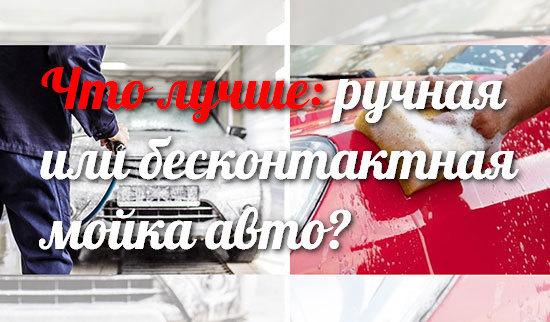 Мойка машин: ручная, бесконтактная и автоматическая