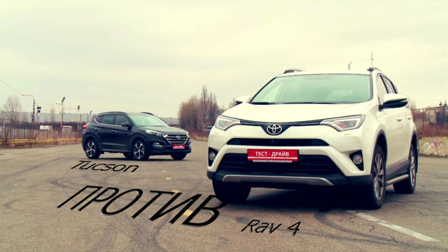 Какой автомобиль лучше: Hyundai Tucson, Rav4 или Hyundai Creta