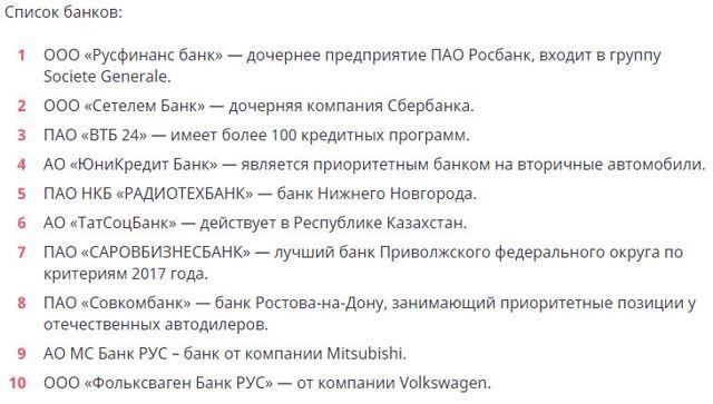 Какие иномарки стали доступны россиянам по программе автокредитования с господдержкой?