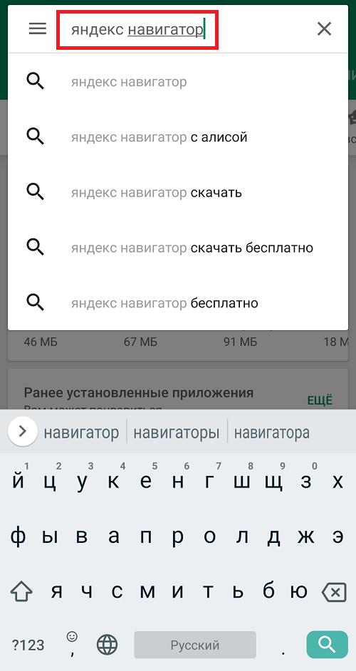 Как установить навигатор на планшет