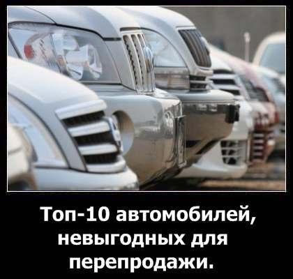 Автомобили, самые невыгодные для перепродажи
