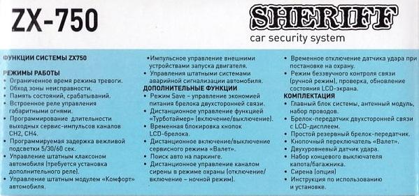 Автосигнализация «Шериф»: 7 моделей системы и подробная инструкция по эксплуатации