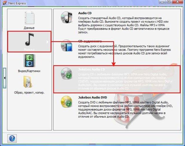 Как сменить скорость записи диска для автомагнитолы